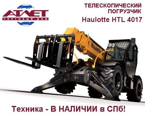Телескопический погрузчик Haulotte HTL 4017 в наличии